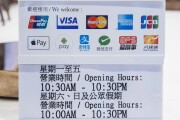 UnionPay, Visa, Mastercard, Alipay, Apple Pay and other brands
